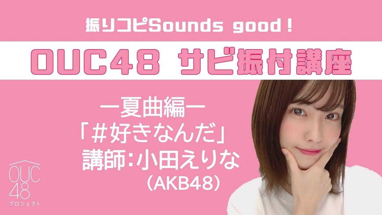 振りコピSounds good!OUC48 サビ振付講座「#好きなんだ」小田えりな