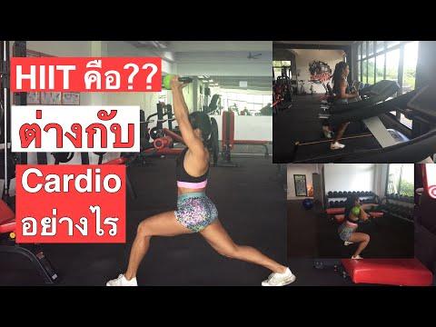 การออกกำลังกายแบบ HIIT คืออะไร มีข้อดีและข้อเสียอย่างงไร ต่างกับการทำคาดิโออย่างไร แบบไหนดีกว่ากัน