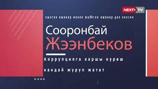 Президент Жээнбековдун коррупция менен күрөшкө жана коррупционерлерге болгон мамилеси