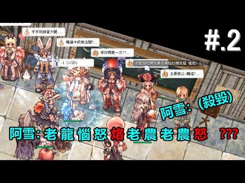 TWRO仙境傳說【第二屆RO大富翁-聖誕活動!#.2】阿雪一直叫人唸老龍!還有離不開起點的BC - YouTube