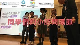 Publication Date: 2020-02-26 | Video Title: 【中華基督教會基法小學(油塘)】小學生大型講座 小小「營動」