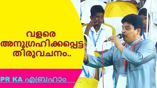 Pr KA Abraham | New Christian Malayalam Message | Kalliyoor 2020 | Manna Television