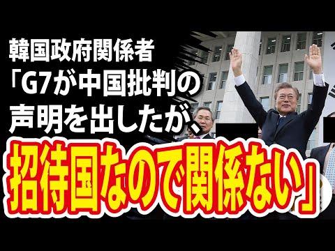 2021/06/15 韓国政府関係者「韓国は招待国なので関係ない」