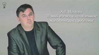А.В. Мацюра
