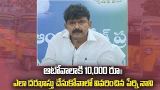 AP Transport Minister Perni Nani About Welfare Scheme For Auto And Taxi Owners | Social TV Telugu