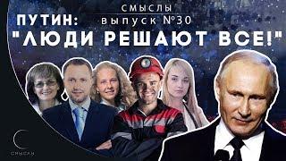 """СМЫСЛЫ - Выпуск № 30 Путин: """"Люди решают всё!"""""""
