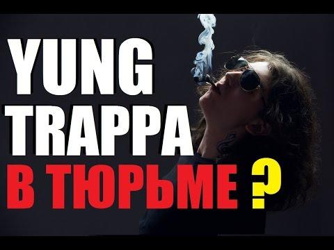 Безумный Рэпер #2: Yung Trappa посадят в тюрьму? Oxxxymiron фитанет с Yanix'ом?