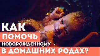 Реанимация новорожденного в домашних родах