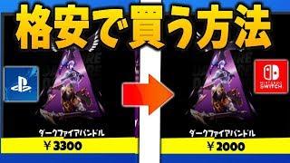 【フォートナイト】新スキンを〇〇を使うと格安で買うことができる!!?