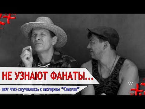 """Не поверите !! Вот что случилось с всеми любимым актером """"Сватов"""" ...."""