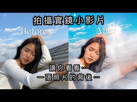 【攝影篇】攝影取景小短片!一張照片的背後實鏡⋯Before&After Edit: Lightroom Cc Camera: Iphone 11