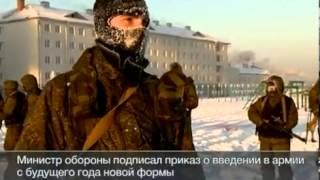 video yandex ru Армия тестирует новую форму Эфир от 17 12 2012 — Яндекс Видео