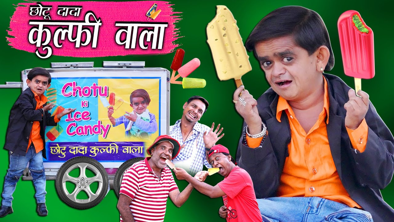 "छोटू दादा कुल्फी वाला | CHOTU KI ICE CANDY | "" Khandesh Hindi Comedy 