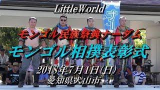 2018.7/1(日) LittleWorld 「モンゴル民族祭典・ナーダム」 の、『モン...