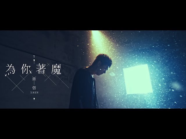 信 Shin【為你著魔 Falling head over toes】Official Music Video