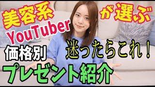 [迷ったらこれ!] 美容系YouTuberが選ぶ!!価格別プレゼント紹介!! thumbnail