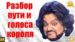 """Филипп. Разбор пути и вокала """"КОРОЛЯ!"""""""