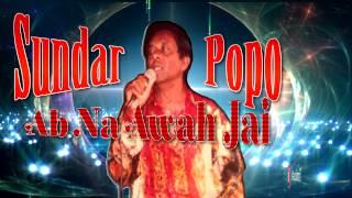 Sundar Popo - Ab Na Awah Jai [ Trinidad Chutney Music ]