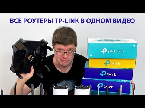Все роутеры TP-LINK в одном видео: чем отличаются, сколько стоят и какой брать?