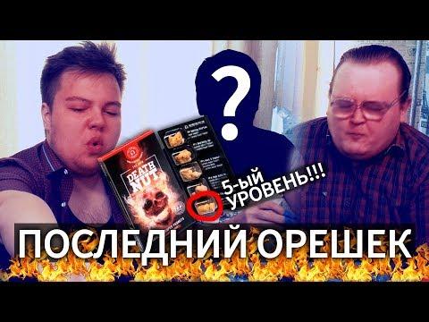 САМЫЙ ОСТРЫЙ ОРЕШЕК В МИРЕ  / DEATH NUT CHALLENGE №3