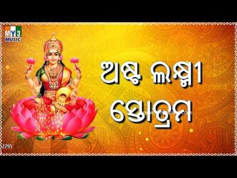 ASHTA LAKSHMI STOTRAM SUMANASA VANDITHA ORIYA | LAKSHMI DEVI STOTRAS | BHAKTHI SONGS