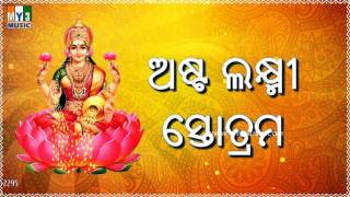 ashta-lakshmi-stotram-sumanasa-vanditha-oriya-lakshmi-devi-stotras-bhakthi-songs