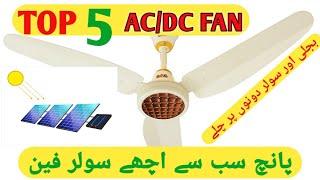 Top five best AC DC ceiling fan 2020