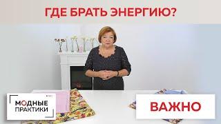 Где взять энергию Почему важно быть активным Лекция Ирины Михайловны для тех кто ищет ресурсы