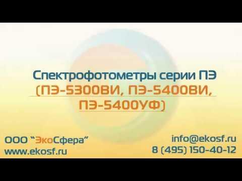 Видеообзор работы с спектрофотометрами серии ПЭ (ПЭ-5300ВИ, ПЭ-5400ВИ, ПЭ-5400УФ)
