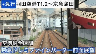 【空港線を走るドレミ】京急ドレミファインバーター運用最終日 前面展望 1000形1033編成
