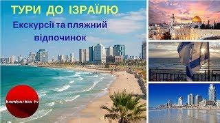 Тури до Ізраїлю від Travel Professional Group: екскурсії та пляжний відпочинок