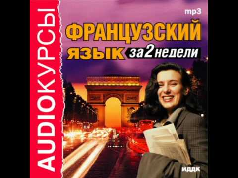 Аудиокурс французский язык