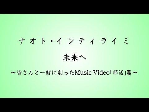 ナオト・インティライミ / 未来へ〜皆さんと一緒に創ったMusic Video「部活」篇〜