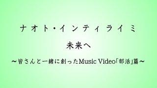 2/3(水)発売ナオト・インティライミ 16th Single「未来へ」の ファンの...