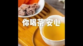 201705你喝茶 安心22592