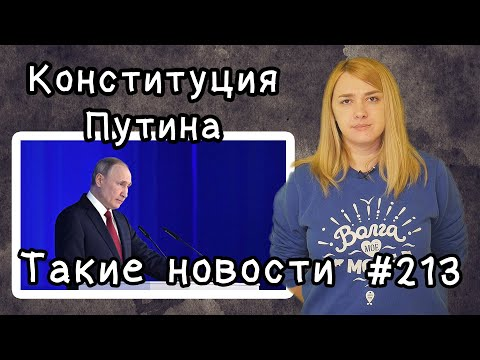 Конституция Путина. Такие