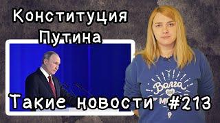 Конституция Путина. Такие новости №213