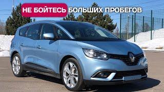 Renault Grand Scenic IV - не бойтесь больших пробегов на авто из Европы