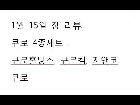 1월14일 큐로4종세트 큐로홀딩스,큐로컴,지앤코,큐로 리뷰