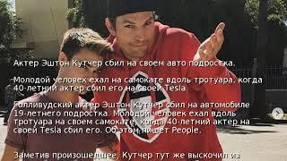 �������� ���� Актер Эштон Кутчер сбил на своем авто подростка ������