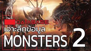 Baixar เจาะลึกข้อมูล Monsters PART 2 [Evolve] Database