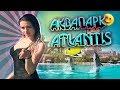 VLOG: #Дубай / ЛУЧШИЙ аквапарк в мире #ATLANTIS