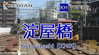 Download 「LOVE 2000(hitomi)」の曲で京阪電車の駅名を歌います。 Mp3