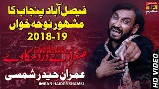 Sughra De Dard Muka We || Imran Haider Shamsi || New Noha 2018 || TP Moharram