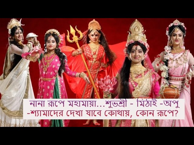 Zee Bangla Mahalaya 2021|Subhasree's Durga look| Subhashree Ganguly| Mahalaya |মহামায়া রূপে শুভশ্রী