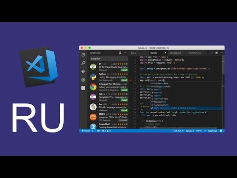Как изменить язык Visual Studio Code