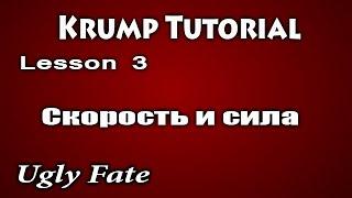 Видео уроки танцев / Krump dance tutorial /Скорость и сила./ Ugly Fate