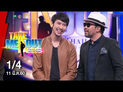 มาร์ค & ตี๋ - 1/4 Take Me Out Thailand ep.8 S11 (11 มี.ค. 60)