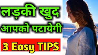 How to impress a Girl? 3 EASY TIPS | Ladki kaise pataye in hindi | Love Gems