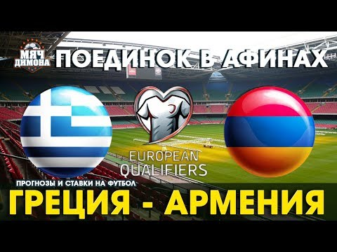 Квалификация к ЕВРО-2020. Греция - Армения! | Прогноз и ставка | Сколько забьют греки?